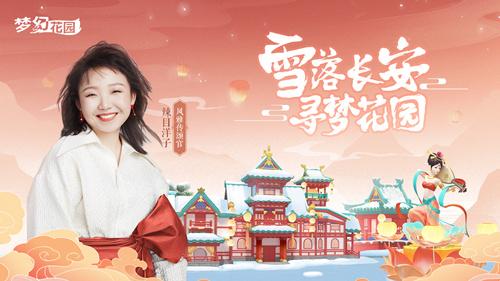 图1:风雅传颂官辣目洋子 倾情推荐《梦幻花园》.jpg