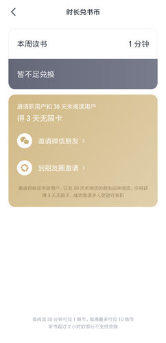 微信读书app图片1