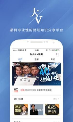 新浪财经app2