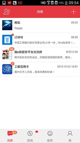 工银融e联app亮点