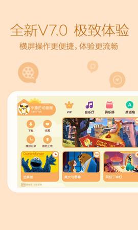 爱奇艺奇巴布app软件亮点