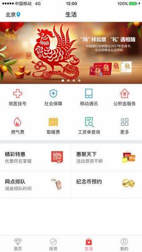 中国银行手机银行app1