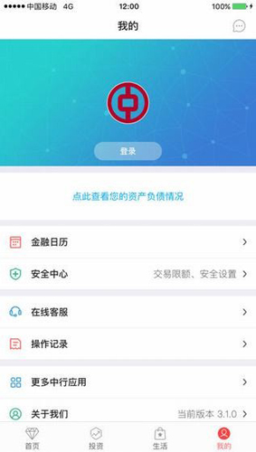 中国银行手机银行app2