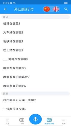 翻译通app2