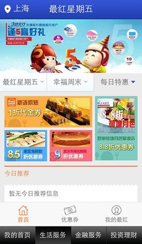 交通银行手机银行app1