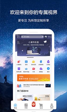 浦发信用卡app功能