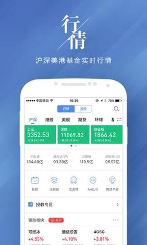 新浪财经app1