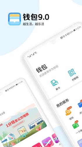 华为钱包app机型