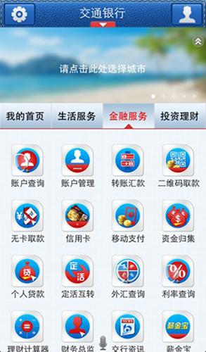 交通银行手机银行app2