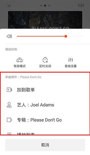 手机虾米音乐歌曲怎么投屏2