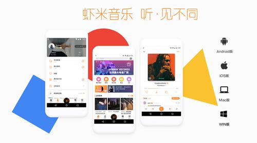 虾米音乐app特色