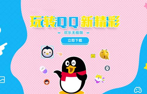 手机QQ8.0.5官方版特色