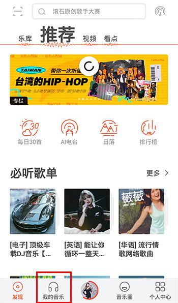 手机虾米音乐下载的歌曲在哪里