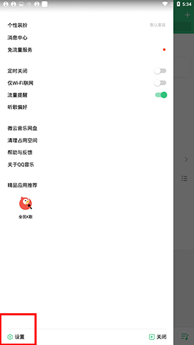 手机QQ音乐桌面歌词3