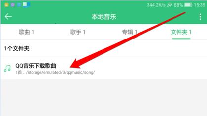 手机QQ音乐下载的音乐在哪