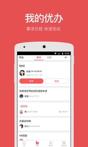 移动彩云app手机版2