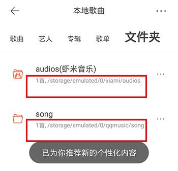 手机虾米音乐下载的歌曲在哪里4