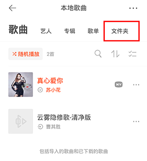 手机虾米音乐下载的歌曲在哪里3