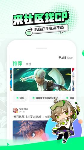 叭哒app功能
