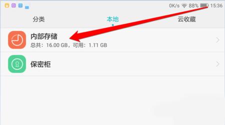 手机QQ音乐下载的音乐在哪2