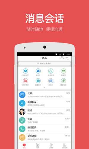 移动彩云app手机版1